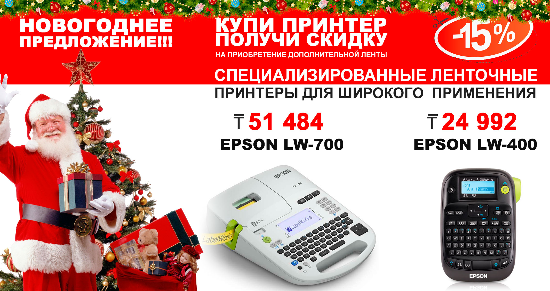 Epson LabelWorks LW700