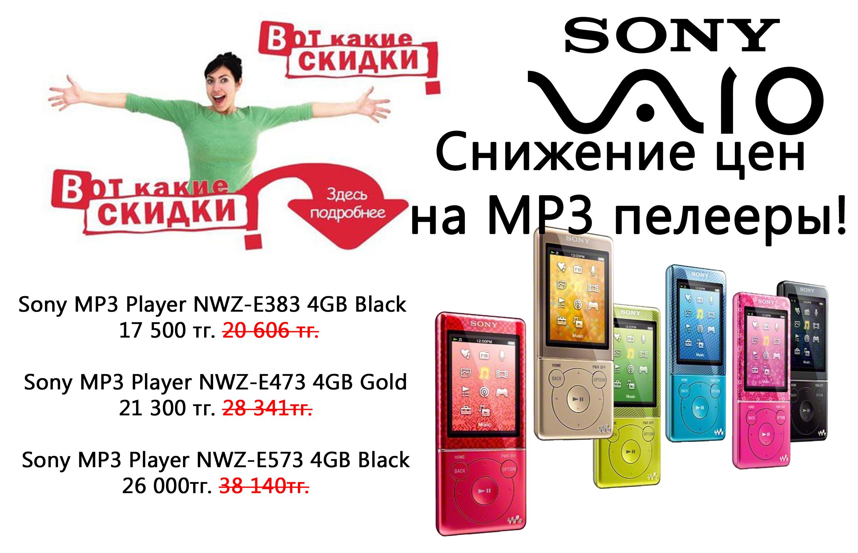 ПЛЕЕР МР3 4GB SONY