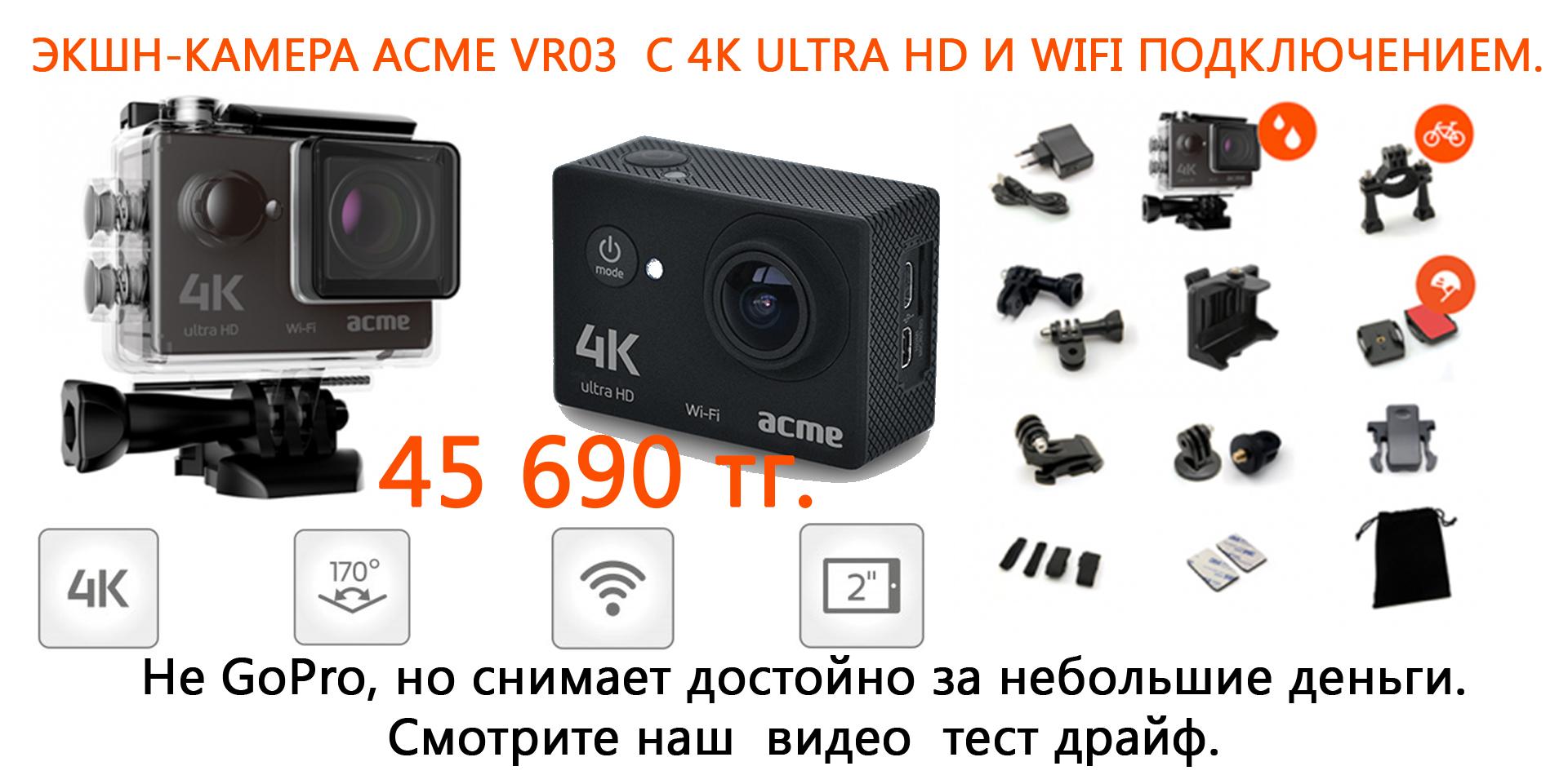 ЭКШН-КАМЕРА ACME VR03