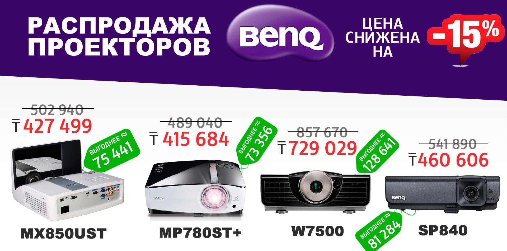 Проектор Benq MP780ST
