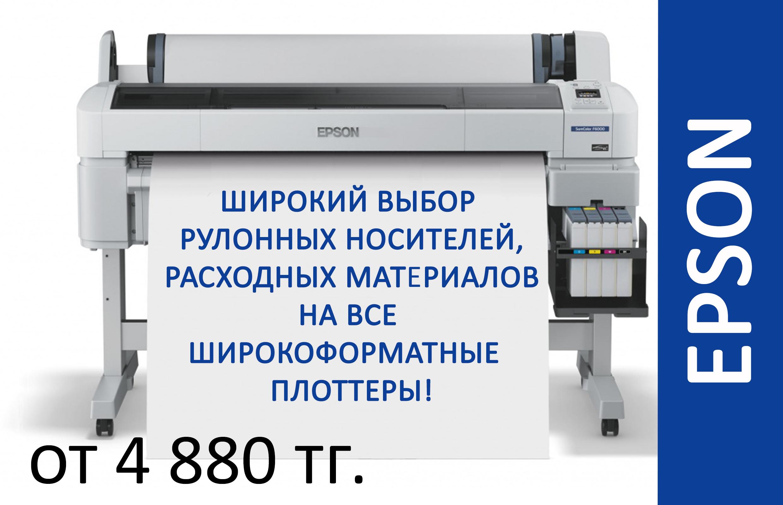 Бумага для плоттера Epson