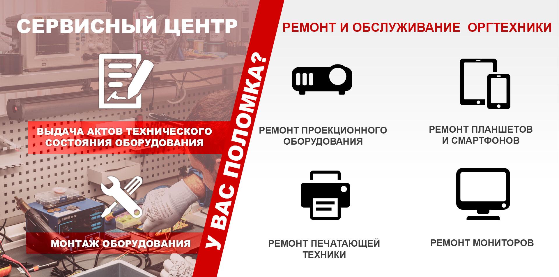 Ремонт  планшетов и смартфонов
