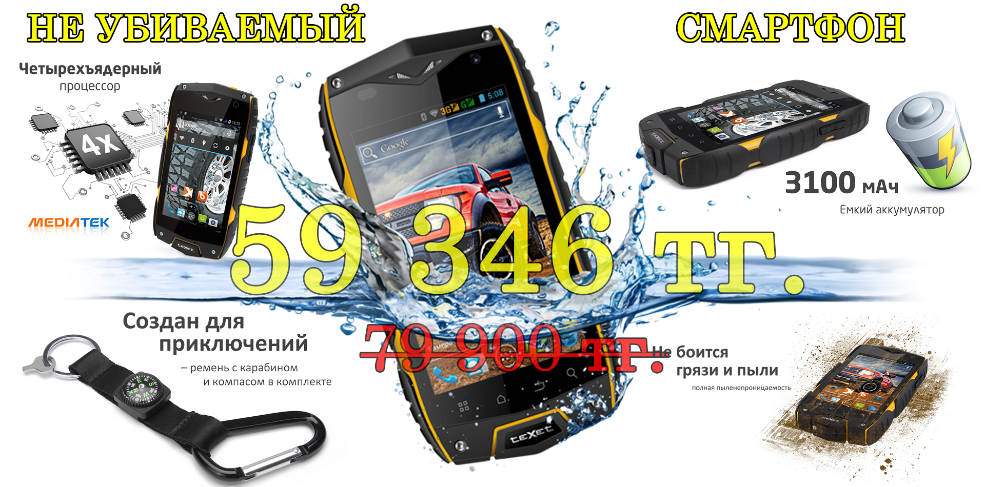 СМАРТФОН TEXET X-DRIVER QUAD, TM-4082R