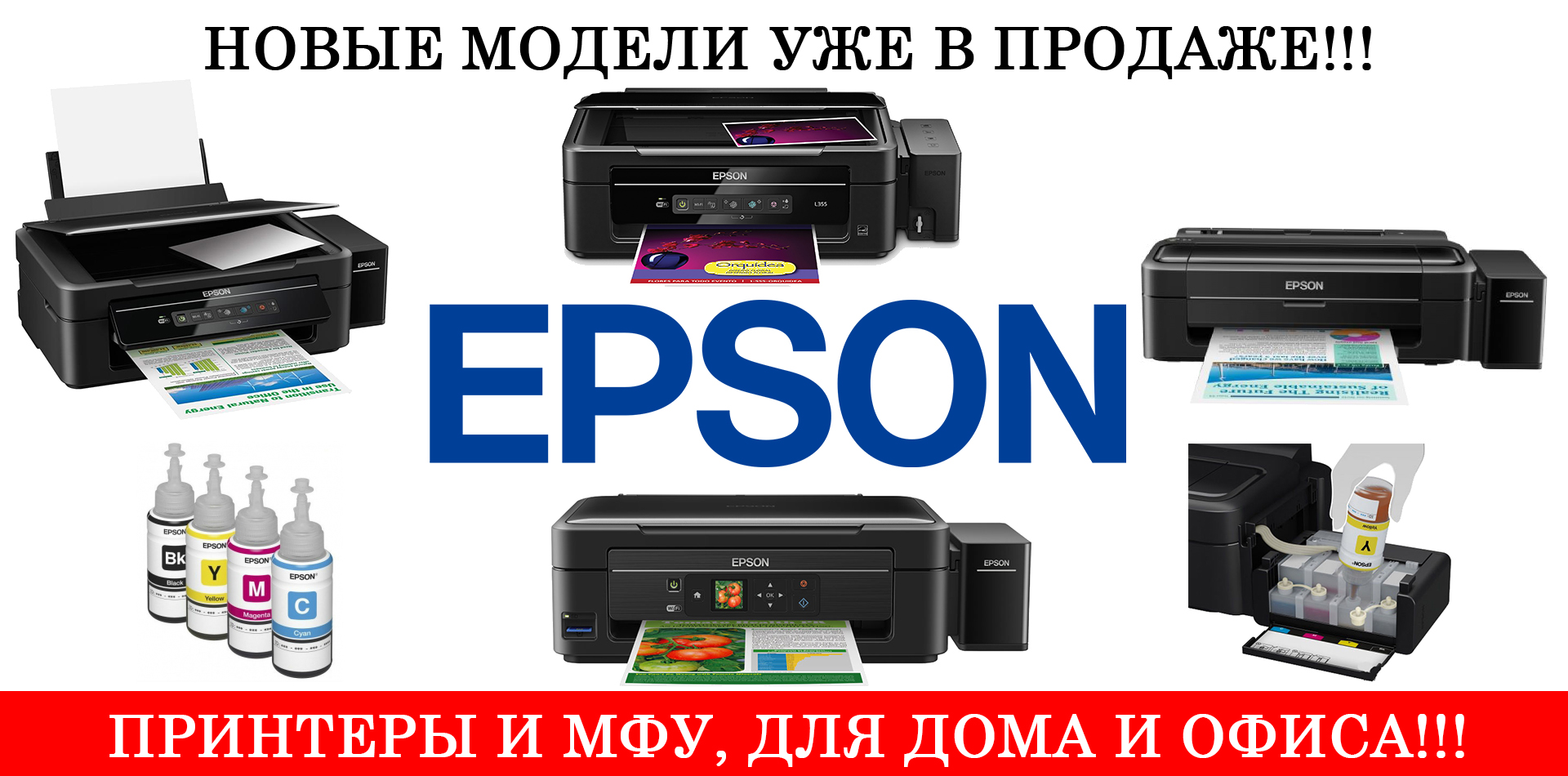 МФУ EPSON