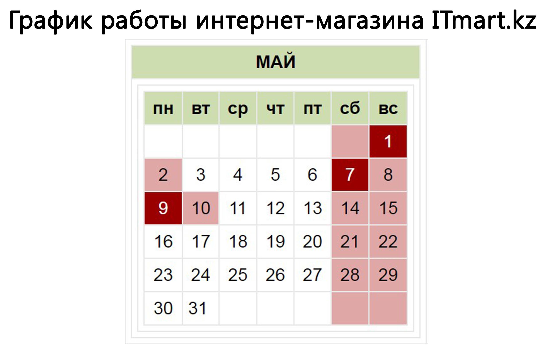 График работы интернет-магазина itmart.kz
