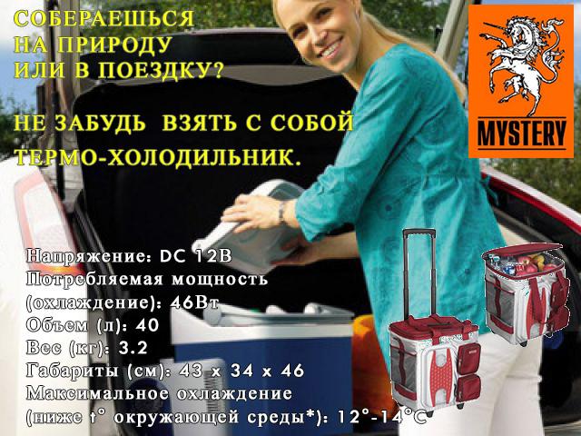 Автохолодильник Mystery MTC-241