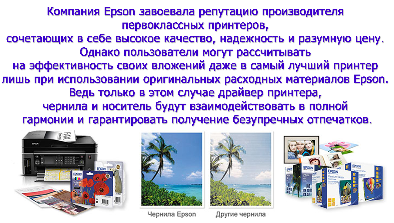 бумага epson premium glossy photo paper