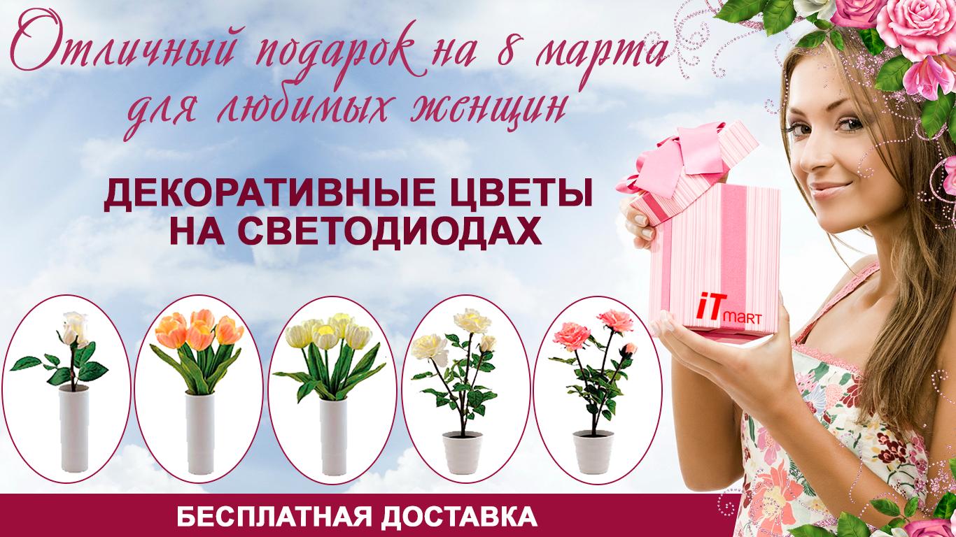 Светильник СТАРТ Роза 1 белый