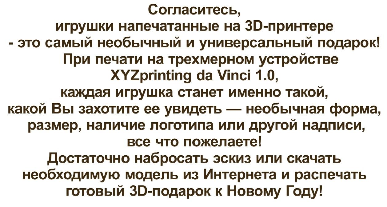3d печать астана