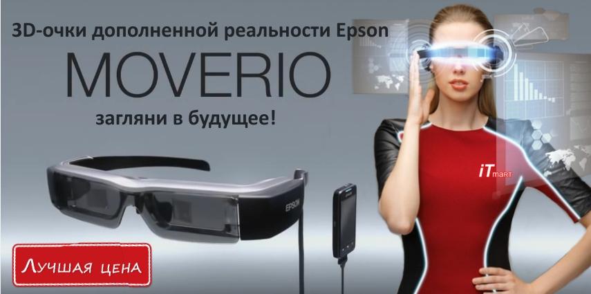 3D очки в Астане