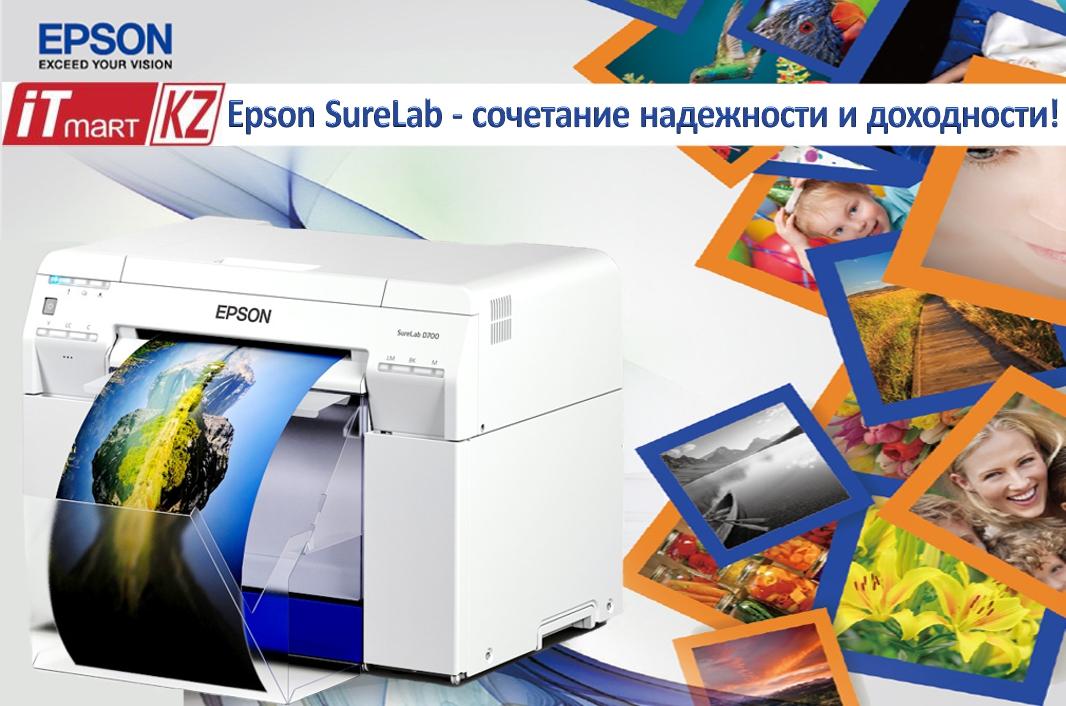 фотолаборатория фотолаборатория Эпсон