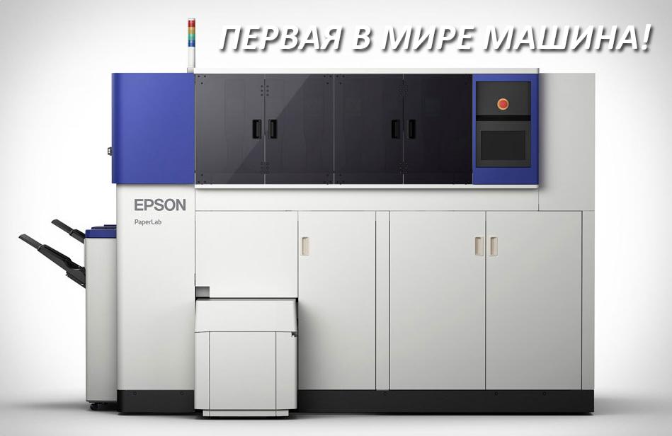 Установка Epson PaperLab_ITmart.kz