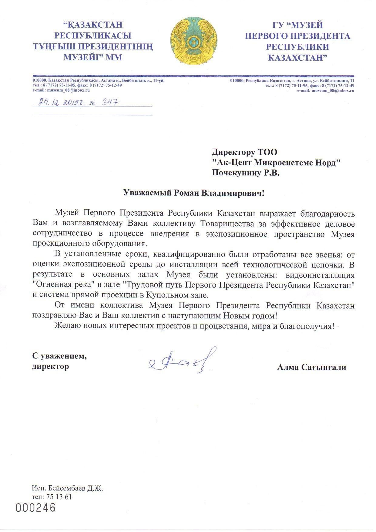 письмо-благодарность от музея Первого Президента РК