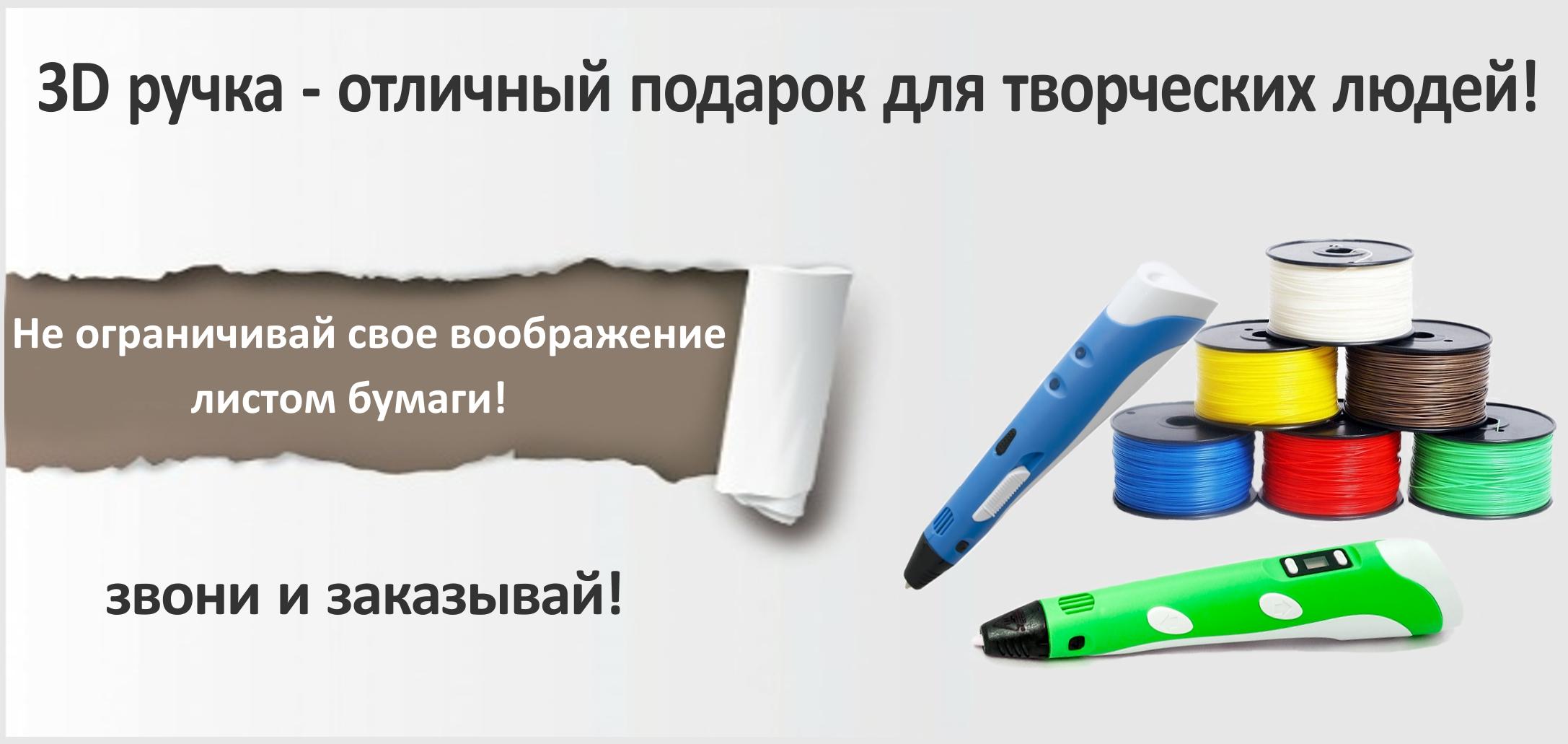 3d ручка в Астане