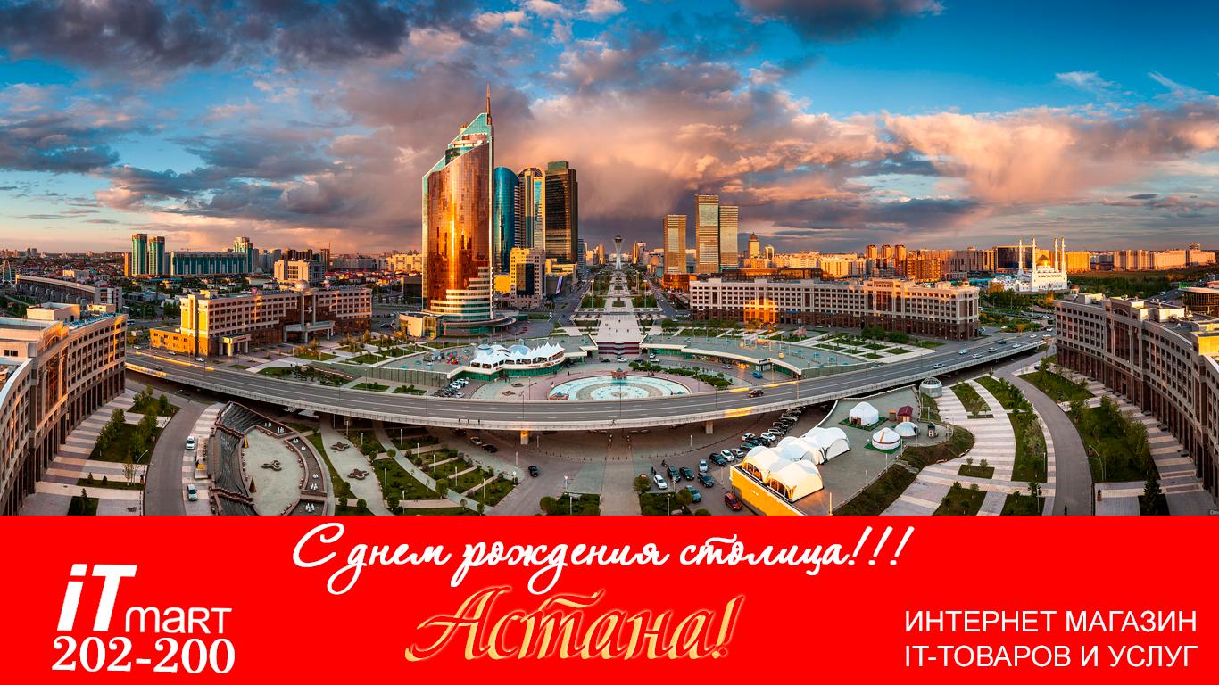 C днем рождения Столица Астана!