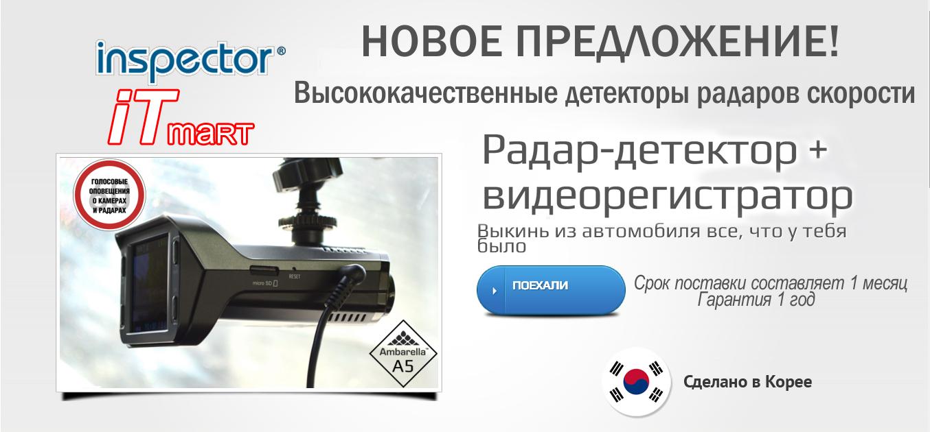 Радар-детекторы-Настоящее корейское качество в  ITmart