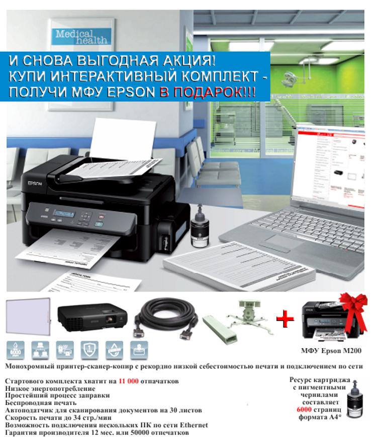Купи интерактивный комплект и получи МФУ M200 в подарок!