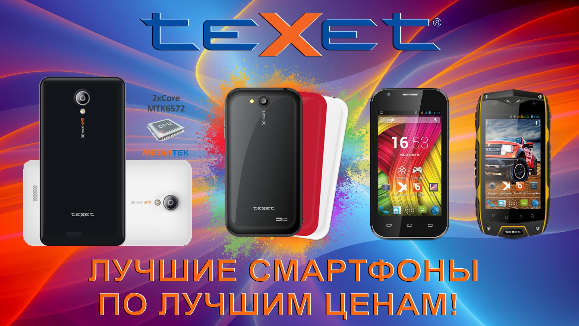 texet_ITmart
