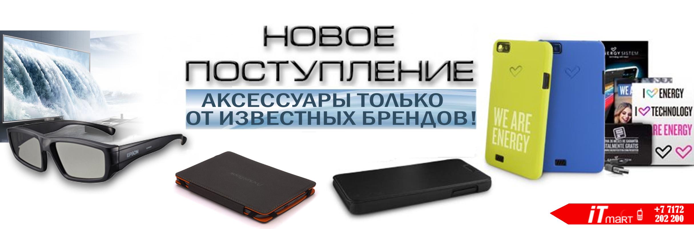Новое поступление в интернет-магазин ITmart аксессуаров от ведущих мировых производителей!