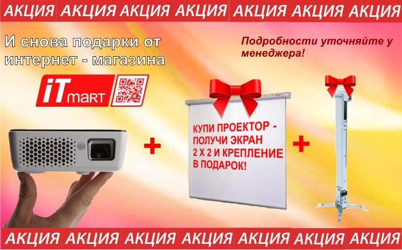 Подарочная акция от ITmart!