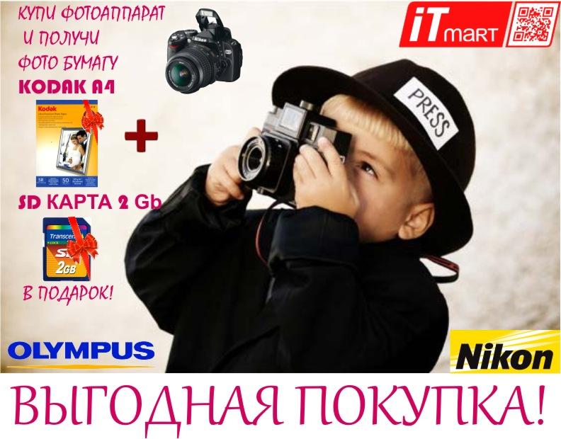 купи фотоаппарат и получи фото бумагу и карту памяти в подарок!