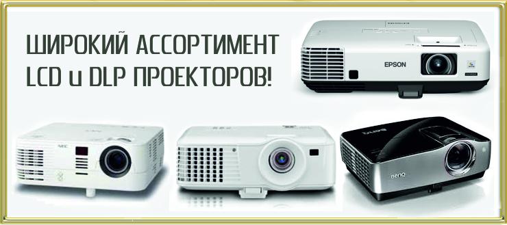 широкий ассортимент LCD и DLP проекторов!