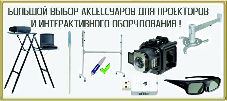 Огромный выбор аксессуаров для проеторов и интерактивного оборудования:крепления, луфты, лампы, 3D очки