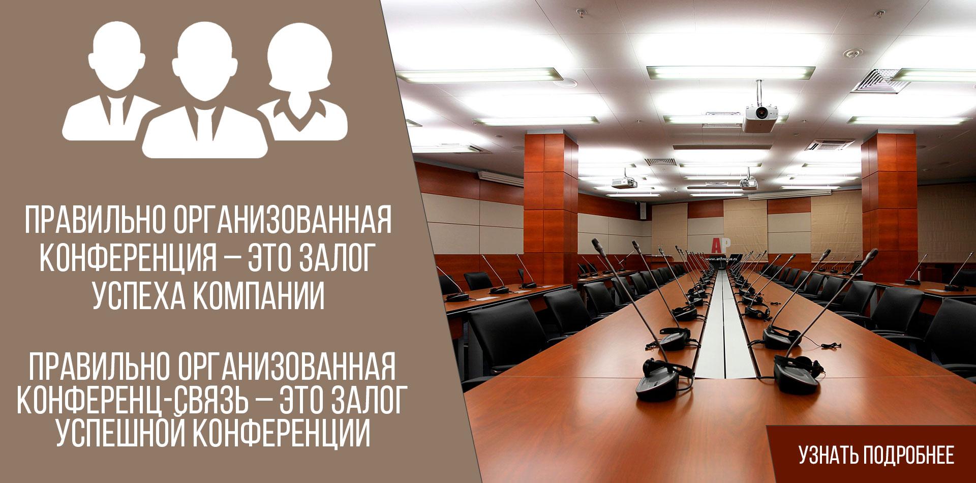 КОНФЕРЕНЦ СВЯЗЬ В АСТАНЕ!