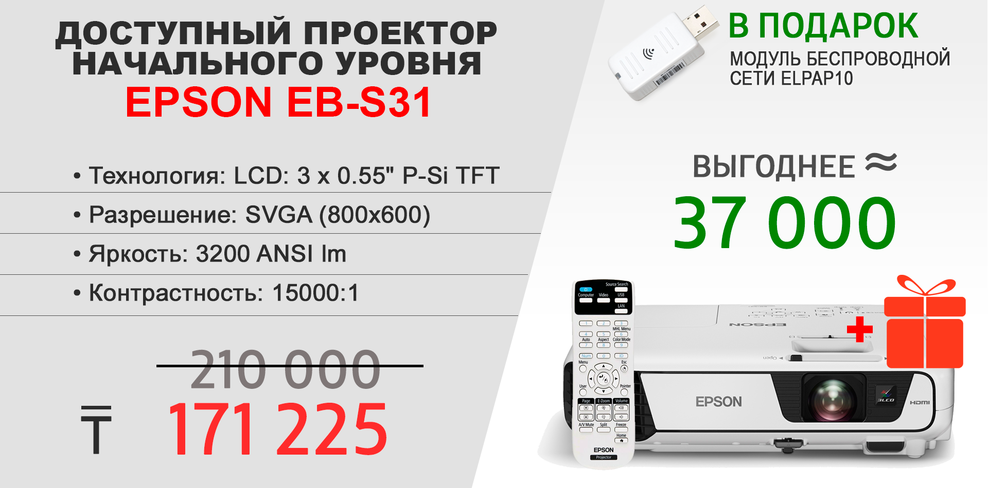 ПРОЕКТОР EPSON, EB-S31