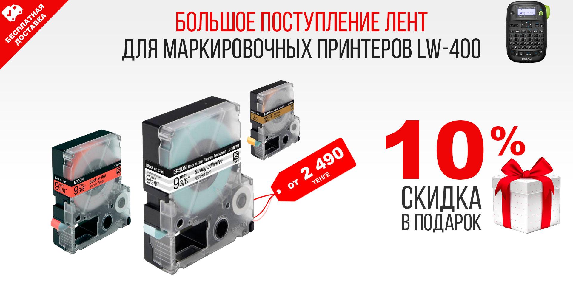 Ленты для принтера EPSON LW400 в Астане