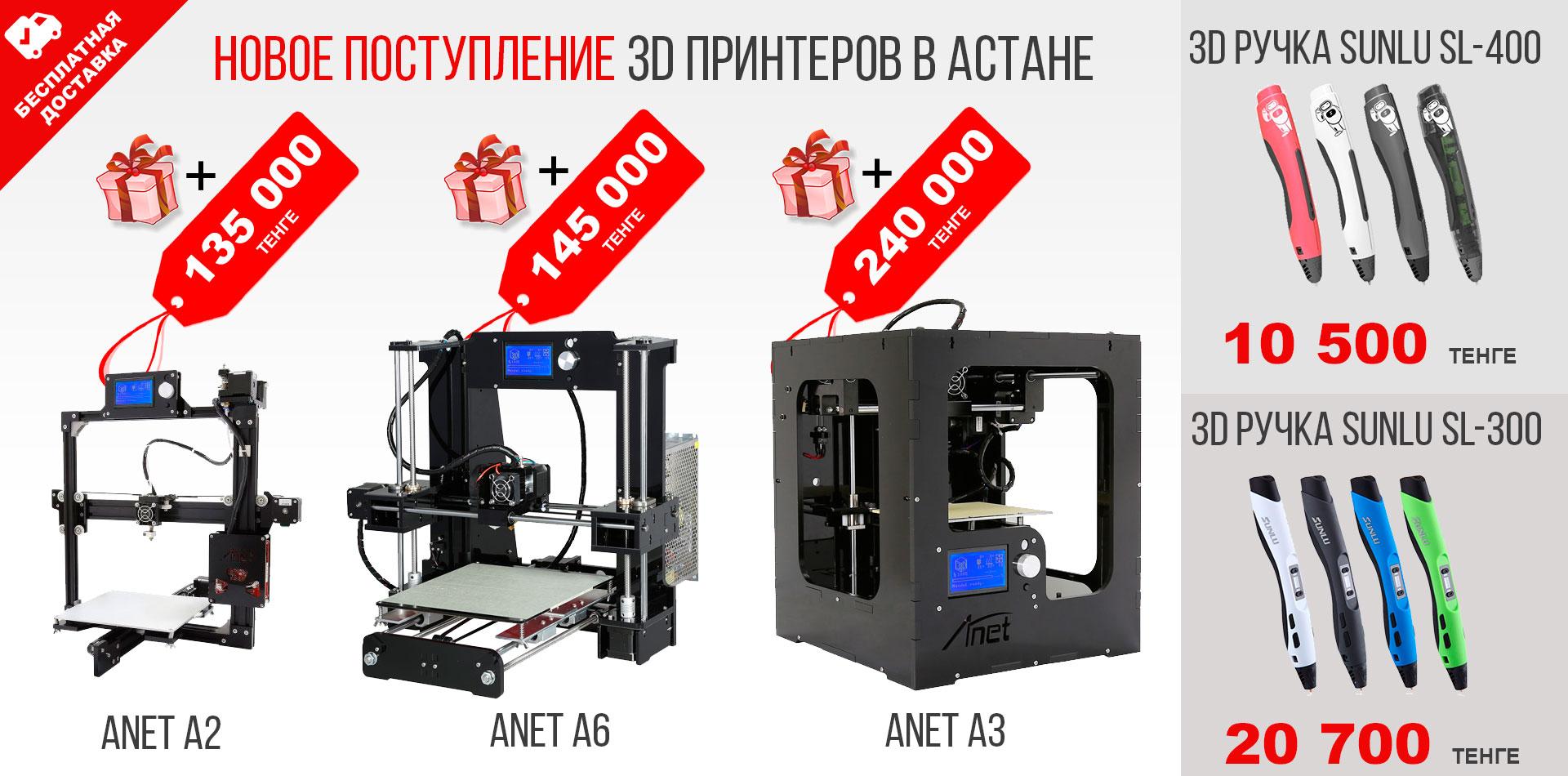 3D ПРИНТЕРЫ ANET В АСТАНЕ.