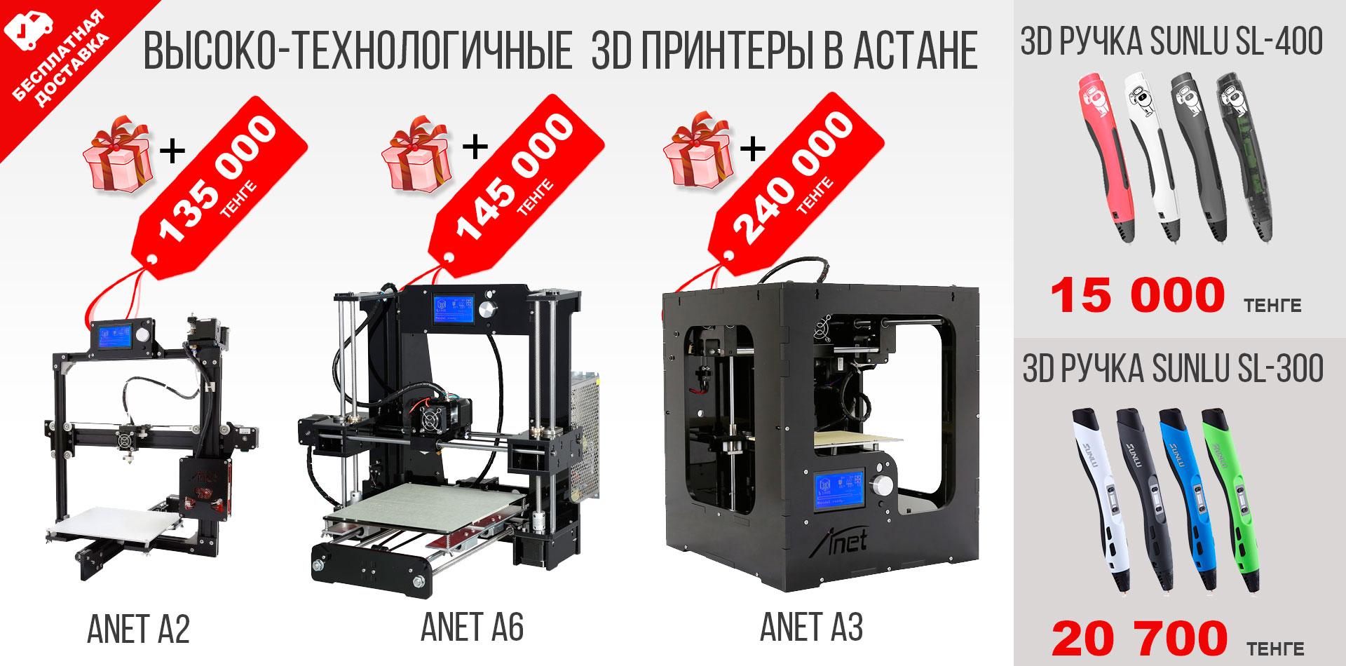 3D ПРИНТЕРЫ ANET