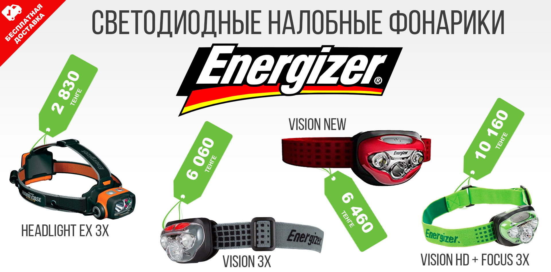 ФОНАРИКИ ENERGIZER