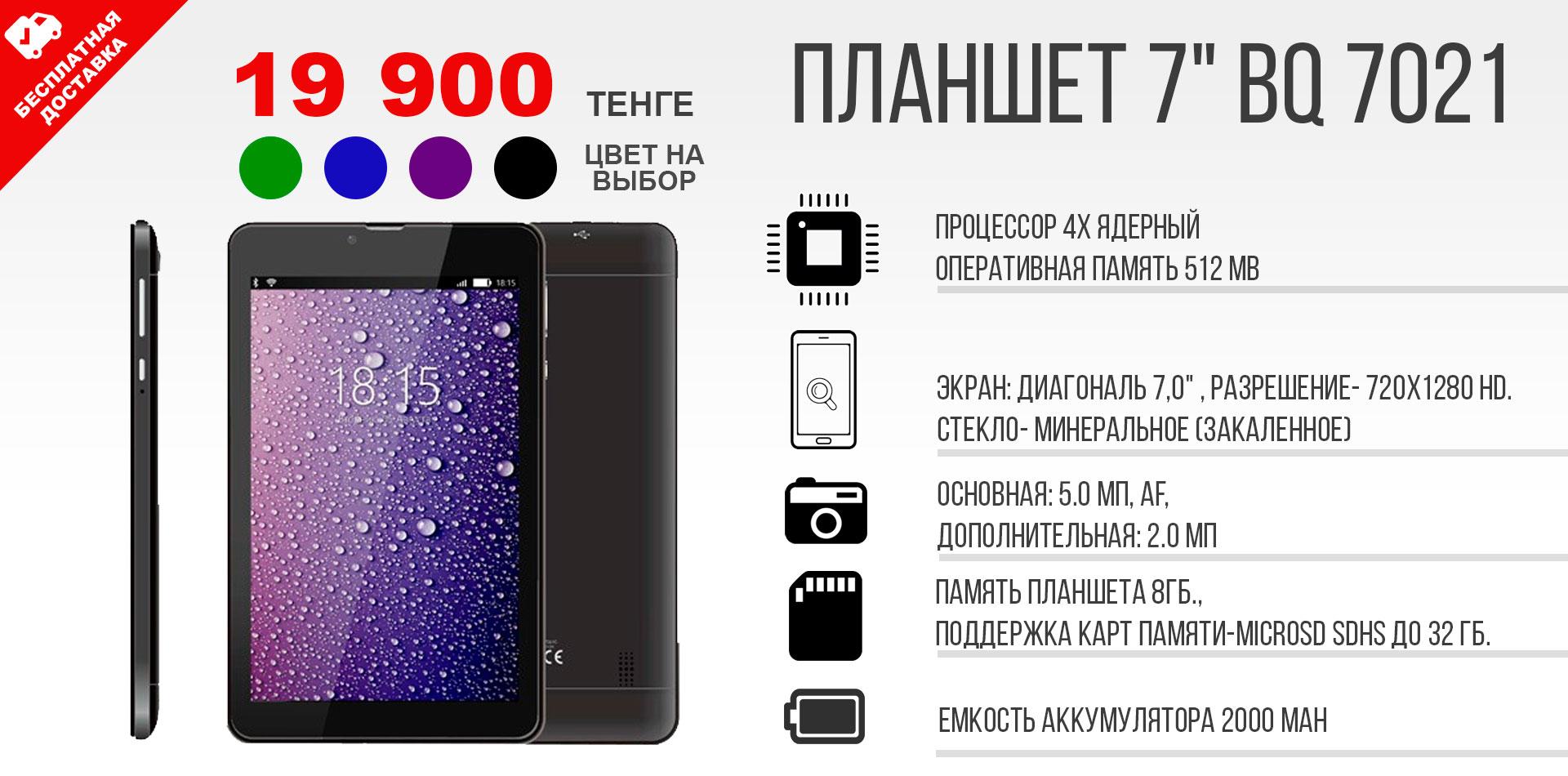 ПЛАНШЕТ BQ 7021 C 3G