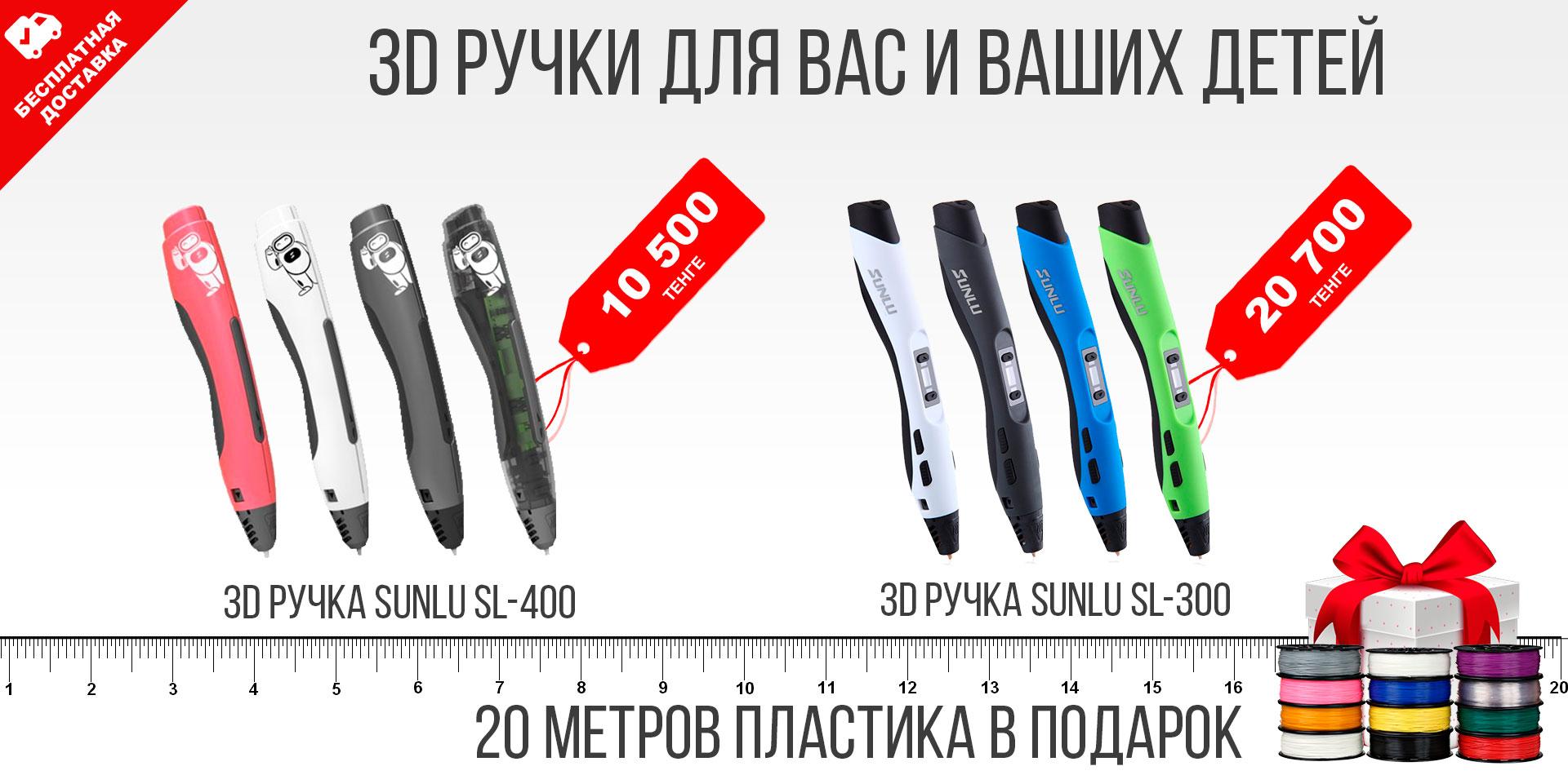 3D РУЧКИ  SUNLU SL-400 В АСТАНЕ
