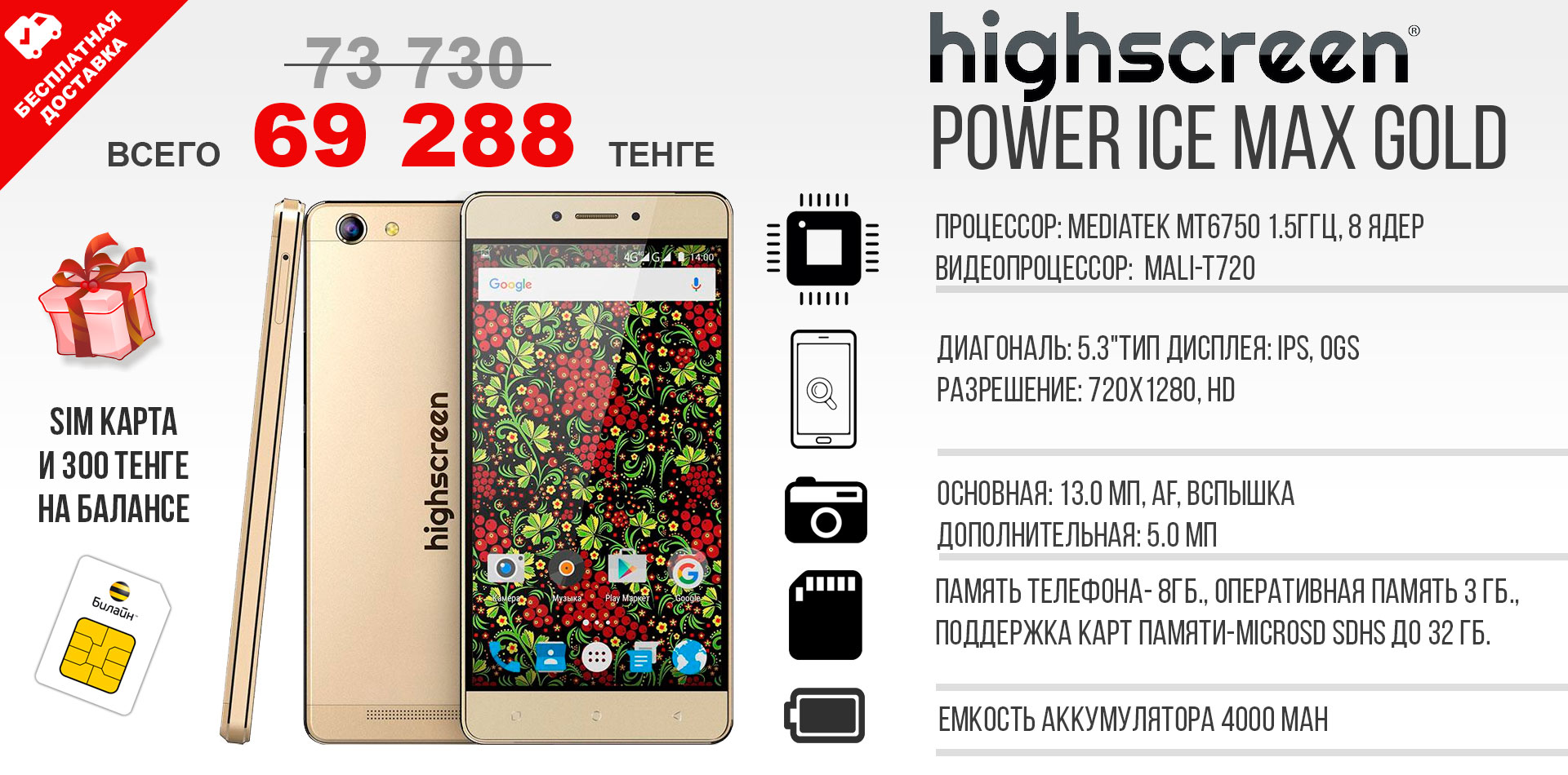СМАРТФОН HIGHSCREEN POWER ICE MAX GOLD