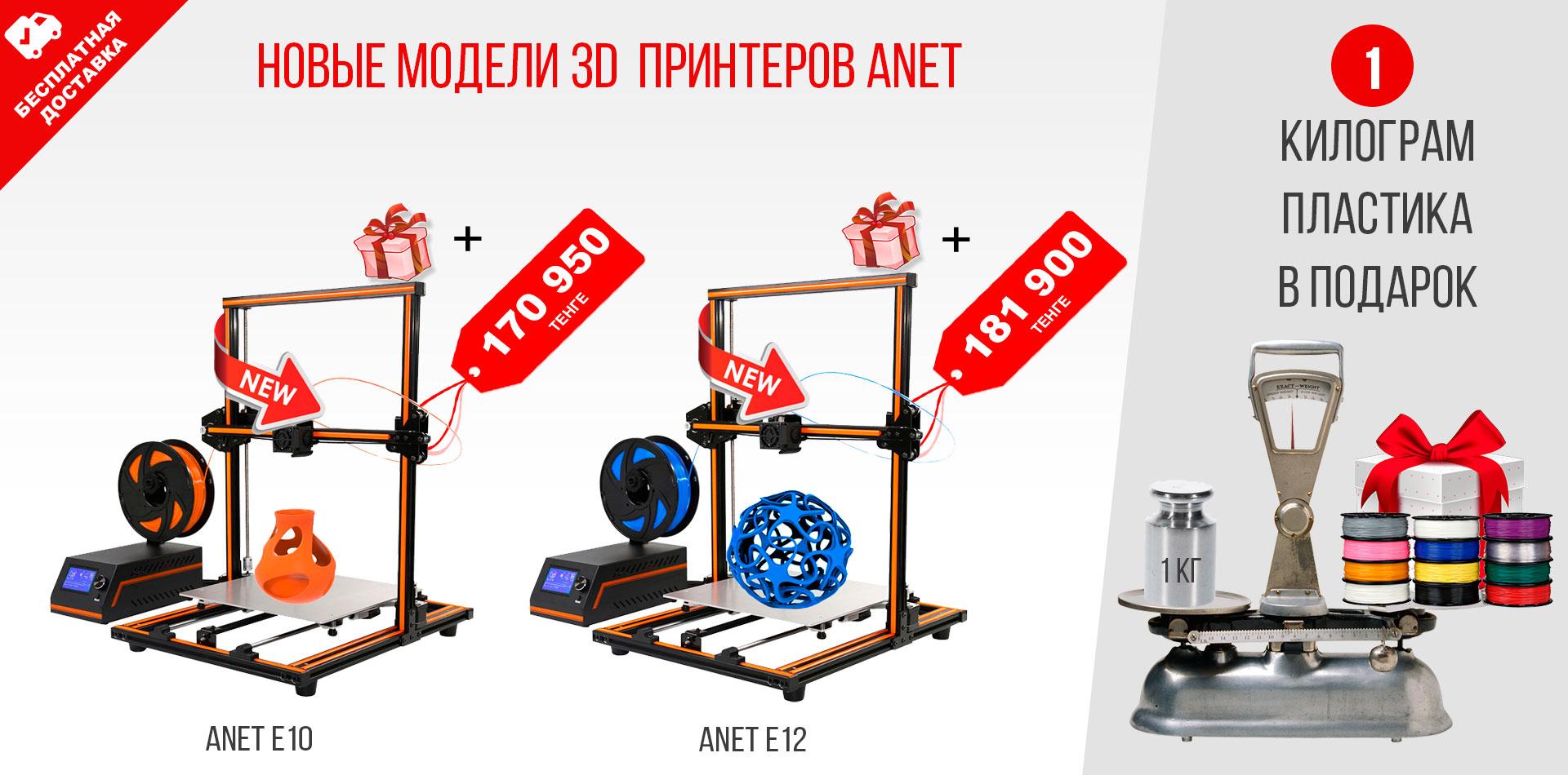 3D ПРИНТЕРЫ В АСТАНЕ
