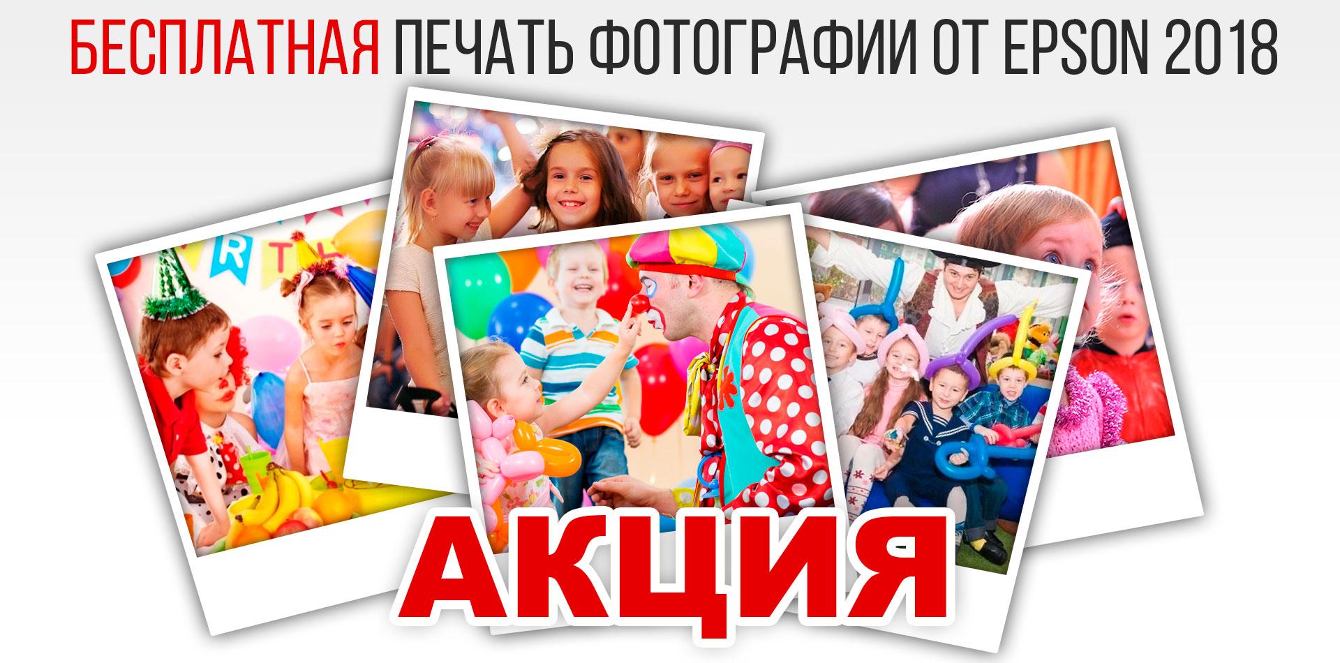 ПЕЧАТЬ ФОТОГРАФИЙ В АСТАНЕ!