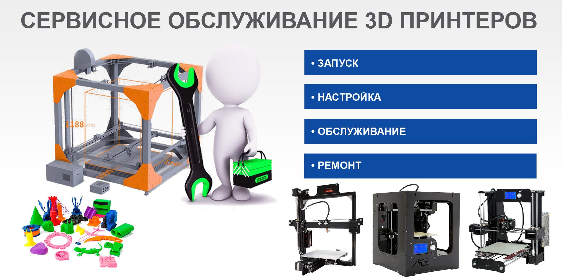 СЕРВИСНОЕ ОБСЛУЖИВАНИЕ 3D ПРИНТЕРОВ