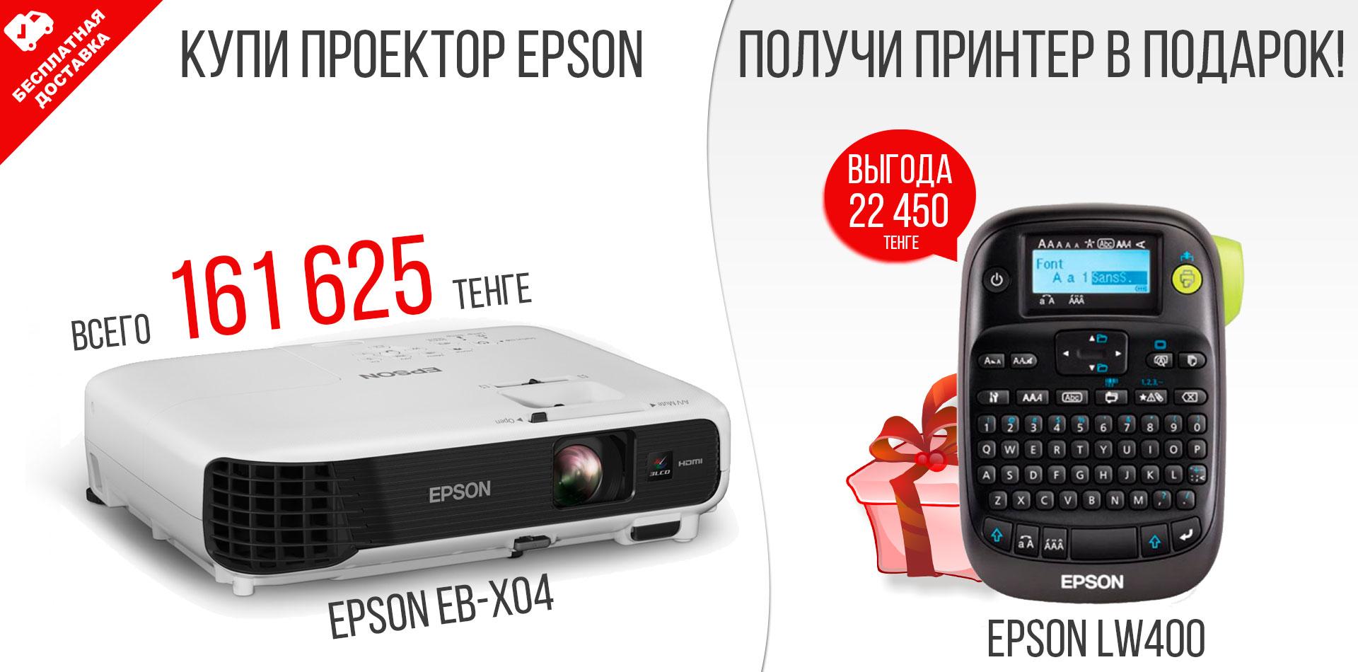 ПРОЕКТОР EPSON EB-X04 В АСТАНЕ.