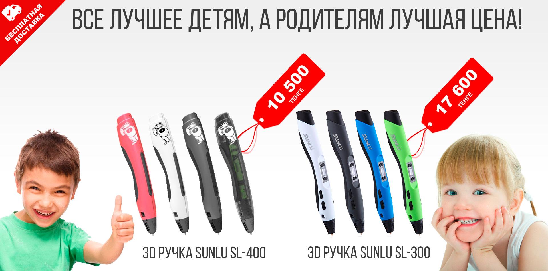 3D РУЧКИ В АСТАНЕ.