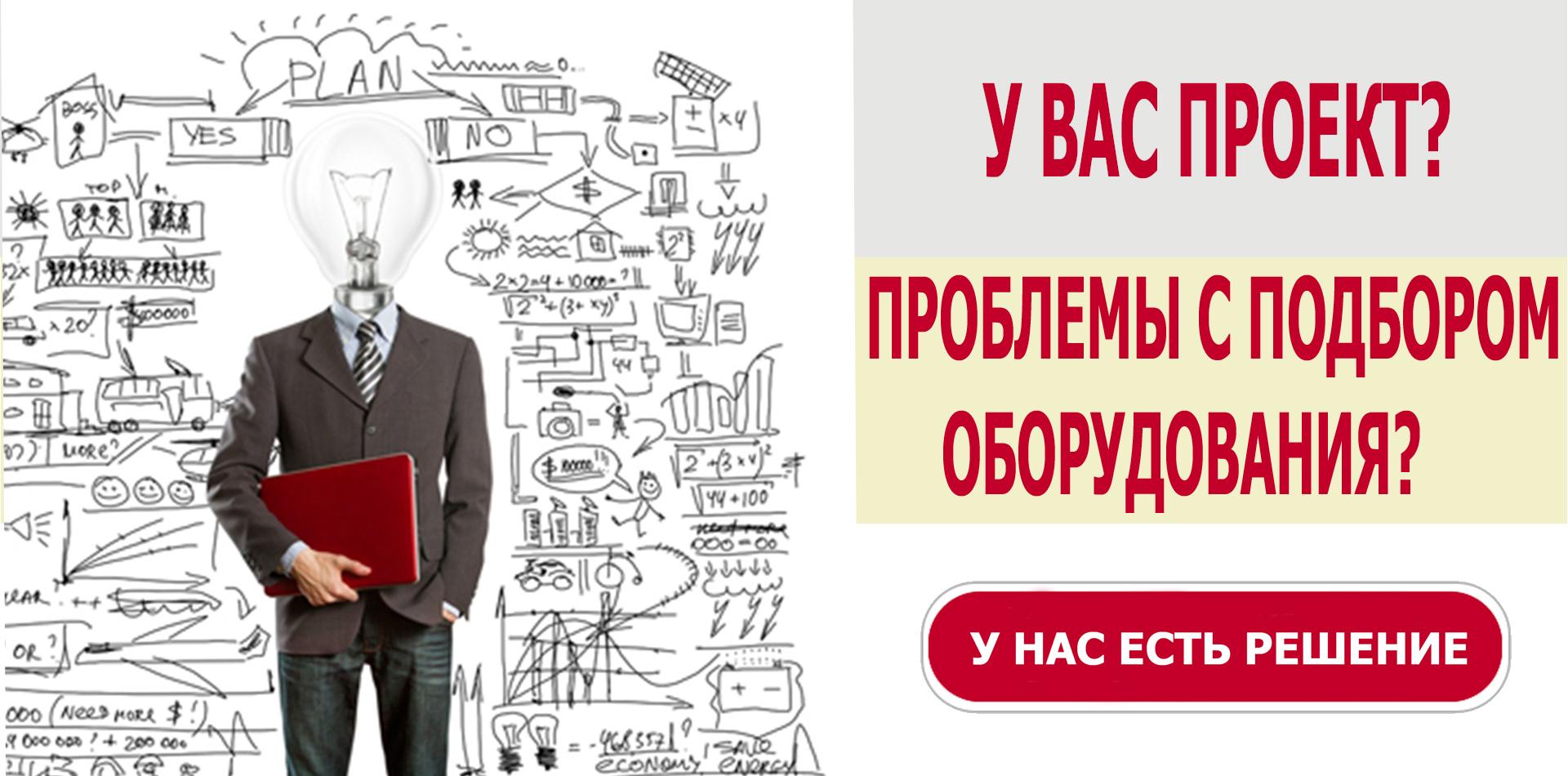 ПОДБОР ОБОРУДОВАНИЯ В АСТАНЕ!