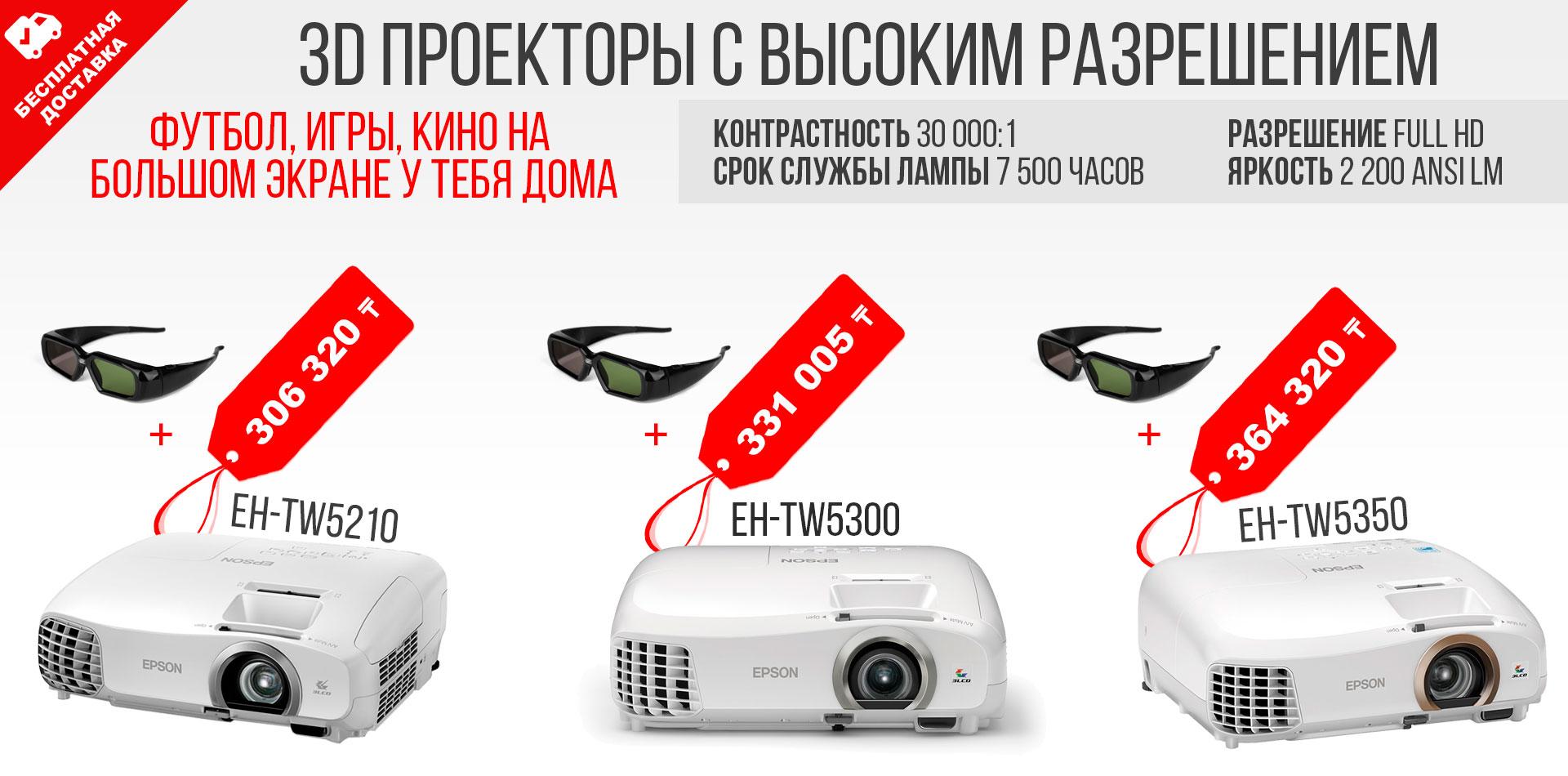 Epson EH-TW5210 В АСТАНЕ.