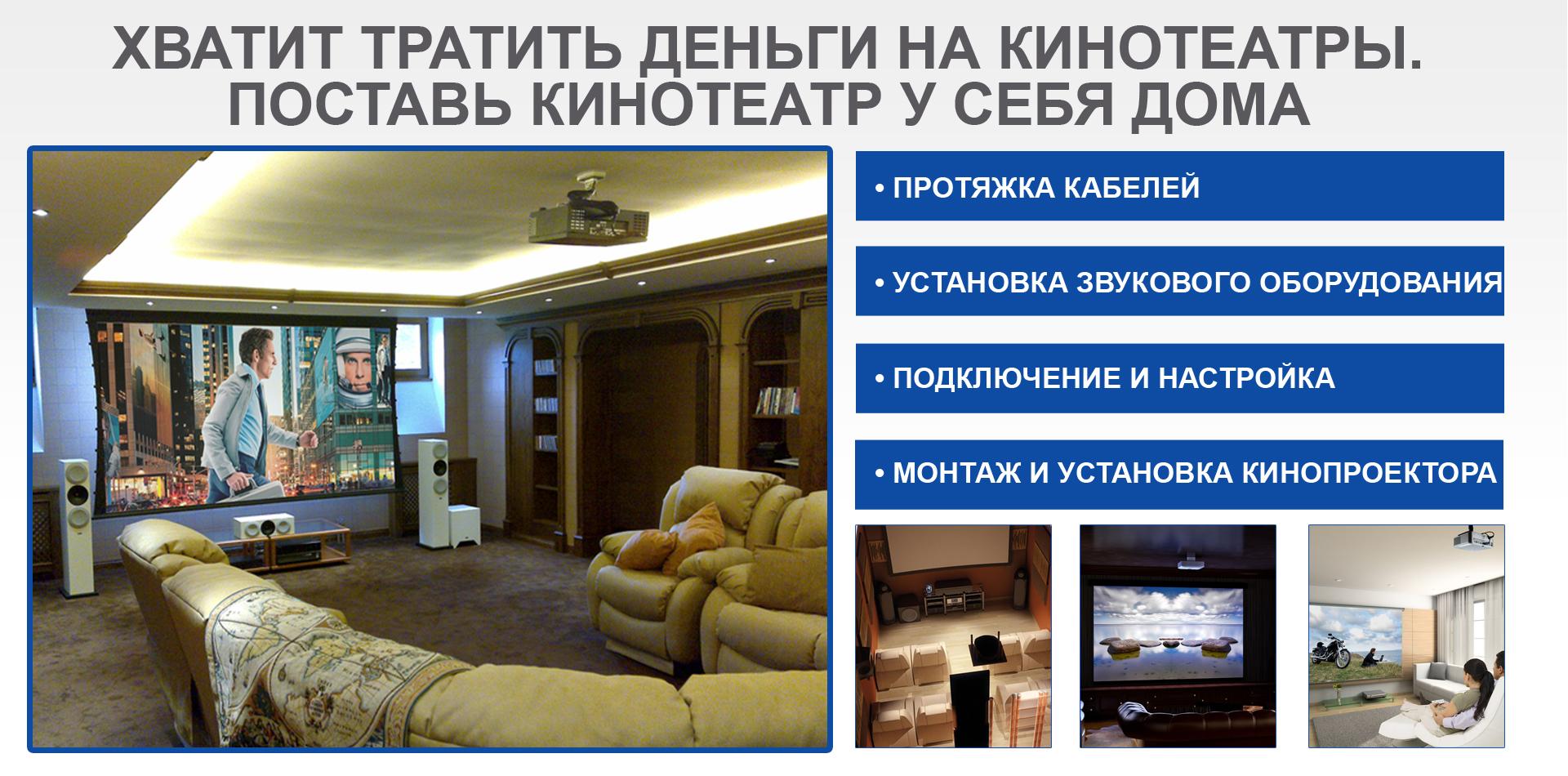 УСТАНОВКА ДОМАШНЕГО КИНОТЕАТРА В АСТАНЕ.