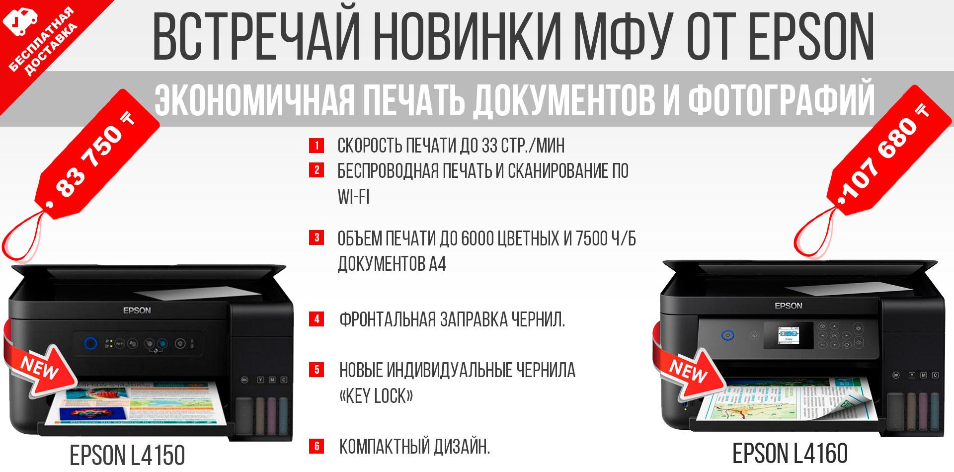 МФУ EPSON В АСТАНЕ