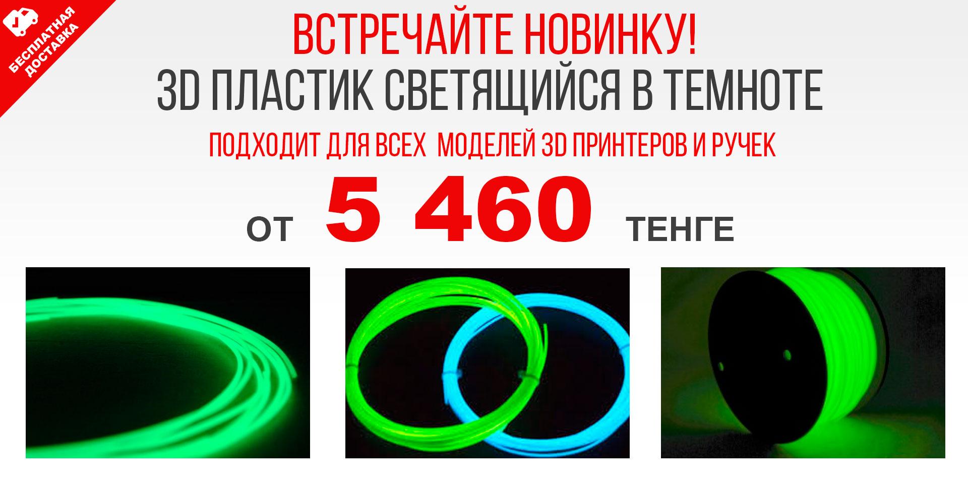 3D ПЛАСТИК В АСТАНЕ