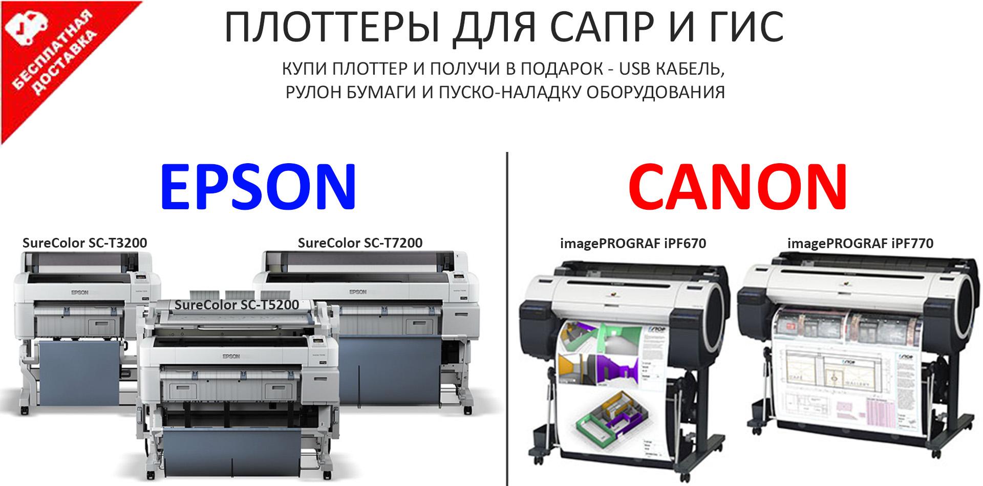 ПЛОТТЕРЫ В АСТАНЕ