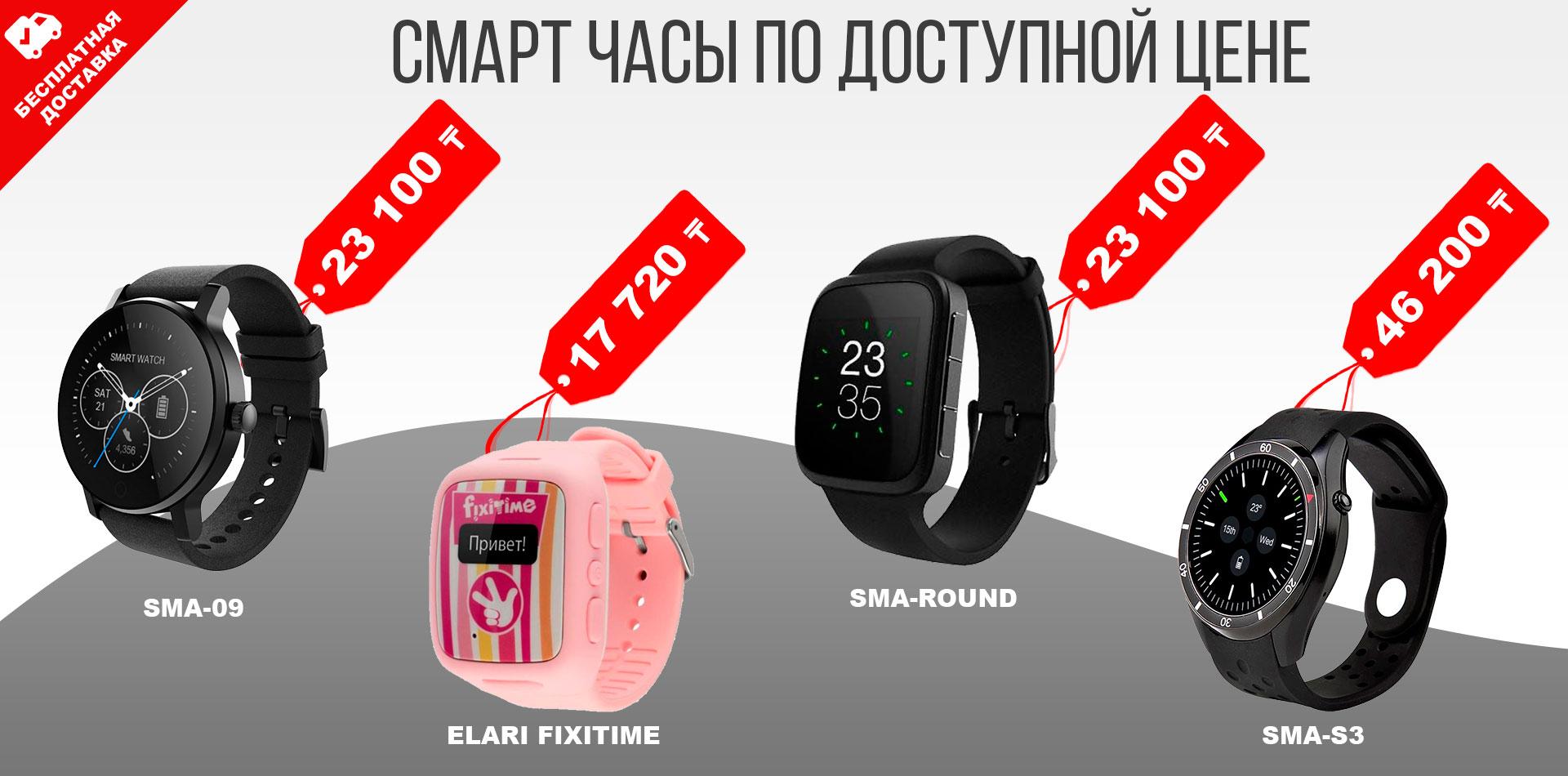 СМАРТ-ЧАСЫ В АСТАНЕ.