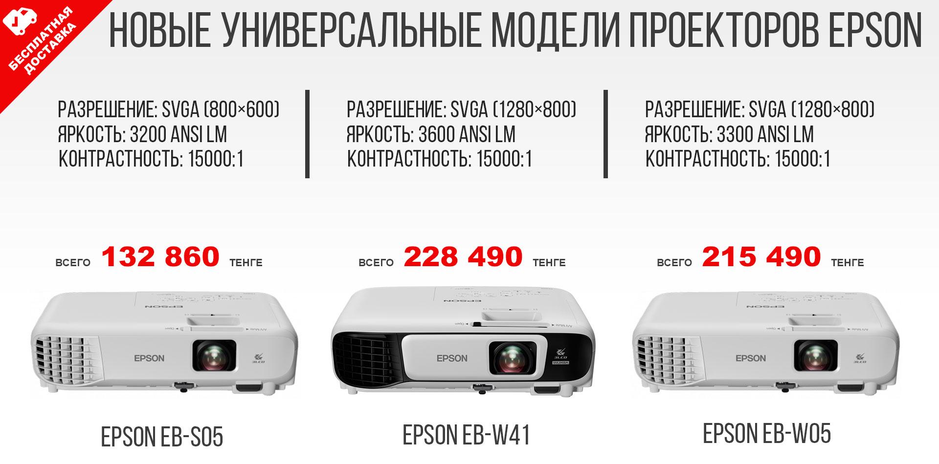 ПРОЕКТОР EPSON В АСТАНЕ.
