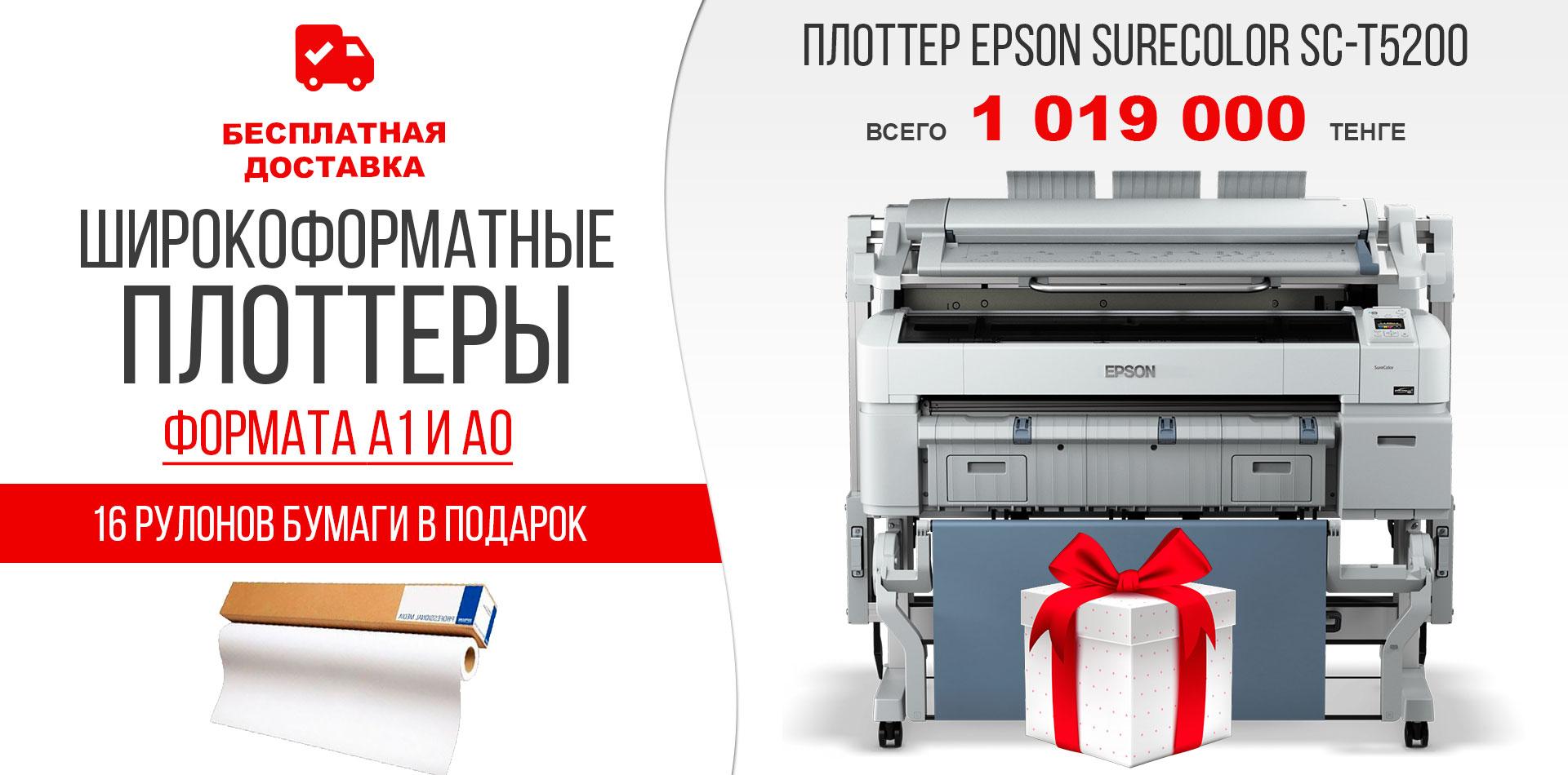 EPSON SC-T5200 В АСТАНЕ.